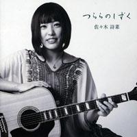 ライブ録音CD 『つららのしずく』